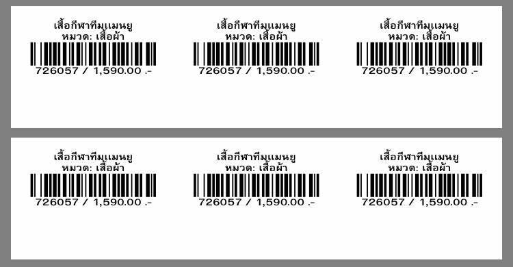 โปรแกรมร้านค้าปลีก ค้าส่ง ราคา 2,000 บาท ใช้งานง่าย บริการหลังการขายฟรี