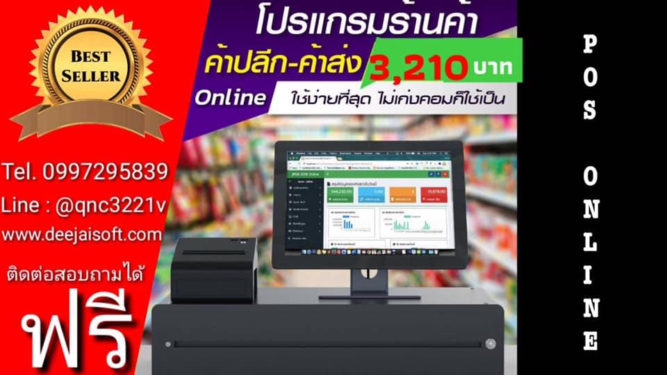 #โปรแกรมร้านค้าปลีกค้าส่ง #POS2019 Online 🔺อัพเดทล่าสุด ราคาเพียง 3,210 บาท 👉 16 ระบบ ในโปรแกรมเดียว All in one 💎 ใช้งานง่าย บริการหลังการขายฟรีตลอดชีพ ✔️ข้อมูลเป็นแบบ Real Time ✔️เข้าใช้ได้งานตลอด 24 ชั่วโมง ✔️เร็วขึ้นกว่าเดิม 5 เท่า ✔️ฟังก์ชั่นเพิ่มขึ้น ✔️สวยกว่าเดิม ใช้ง่ายกว่าเดิม ✔️นำข้อมูลเดิมมาใช้ได้ทันที ✔️รองรับ Computer , Tablet, Smart Phone ได้ทุกรุ่น ทุกยี่ห้อ ✔️ใช้งานได้ไม่จำกัด จำนวนเครื่อง ✔️ใช้งานได้ไม่จำกัด USER ✔️เพิ่มรายการสินค้า ได้แบบไม่จำกัด ✔️ใช้งานได้ไม่จำกัด คลังสินค้า / สาขา ✔️อัพเดทโปรแกรมฟรีตลอดชีพ 🔻 สนใจสอบถาม/สั่งซื้อ ได้ที่นี่ 🔻 ✅ Line@ : @qnc3221v คลิกเลย --> https://line.me/R/ti/p/%40qnc3221v ☎ โทร : 099-729-5839 www.deejaisoft.com #โปรแกรมร้านขายของชำ #โปรแกรมร้านโซห่วย #โปรแกรมร้านขายของ #โปรแกรมร้านมินิมาร์ท #โปรแกรมคิดเงิน #โปรแกรมบาร์โค้ด #โปรแกรมpos #โปรแกรมขายหน้าร้าน #โปรแกรมขายสินค้า #โปรแกรมร้านค้า #โปรแกรมร้านค้าปลีก #โปรแกรมร้านค้าส่ง #โปรแกรมสต๊อกสินค้า #โปรแกรมขายของ