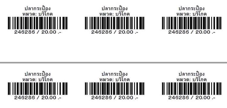 โปรแกรมร้านค้าปลีก ค้าส่ง โปรแกรมขายสินค้า โปรแกรมขายหน้าร้าน โปรแกรมPOS Online ราคา 3,210 บาท ใช้งานง่าย บริการหลังการขายฟรี มีครบทั้งระบบขาย สต๊อกสินค้า บัญชี สร้างบาร์โค้ด รายงานยอดขาย ฯลฯ เพิ่มรายการสินค้าได้ไม่จำกัด อัพเดทโปรแกรมฟรีตลอดชีพ