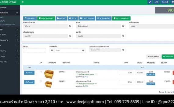 โปรแกรมร้านค้าปลีกค้าส่ง Online ระบบPOS ระบบขายสินค้า