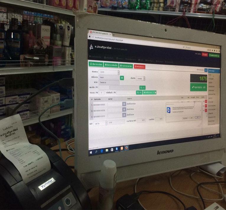 โปรแกรมขายหน้าร้าน คิดเงิน ทำสต๊อกสินค้า 2,000 บาท โปรแกรมขายหน้าร้าน โปรแกรมคิดเงิน โปรแกรมขายสินค้า โปรแกรมขายของหน้าร้าน POS stock scan barcode touchscreen point of sale สต๊อกสินค้า ตัดสต๊อก นำเข้า จ่ายออก สรุปยอดการขาย สรุปยอด โปรแกรมstock โปรแกรมPos โปรแกรม POS โปรแกรมมินิมาร์ท โปรแกรมร้านมือถือ โปรแกรมแคชเชีย โปรแกรมแคชเชียร์ โปรแกรมร้านโทรศัพท์มือถือ