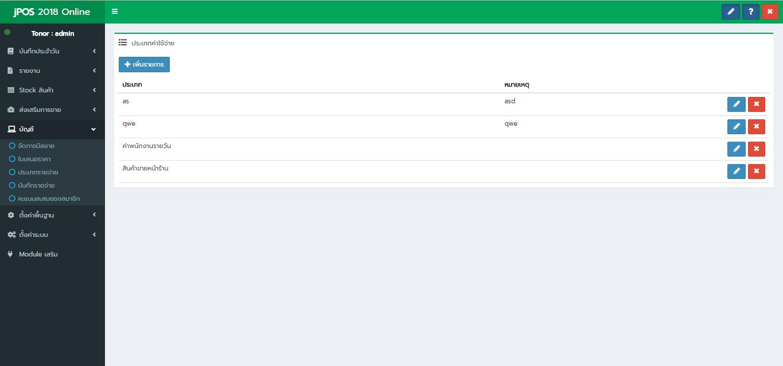 โปรแกรมขายหน้าร้าน POS Online เหมาะกับ SMEs 2,000 บาท โปรแกรมขายหน้าร้าน โปรแกรมขายสินค้า โปรแกรม POS Online โปรแกรมสต๊อกสินค้า ใช้งานง่าย รองรับหลายสาขา ดูสต๊อกยอดขายออนไลน์ มีตัวทดลองใช้ฟรี เหมาะกับธุรกิจ SME.