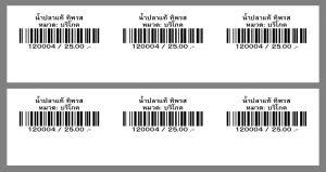 โปรแกรมบาร์โค้ด รู้ข้อมูลรายได้และสินค้าคงคลังง่ายๆ แค่แสกน ราคา 2,000 บาท
