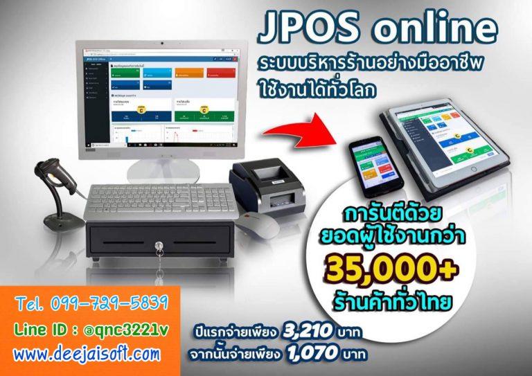 ระบบบริหารงานร้านค้า jpos online ราคา 2,000 บาท