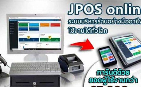 โปรแกรมร้านค้าปลีกค้าส่ง รุ่น Online