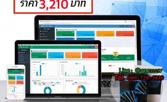 ระบบบริหารงานร้านค้าแบบมืออาชีพ POS รุ่น Online ใช้งานได้ทุกที่ใชได้ตลอดเวลา