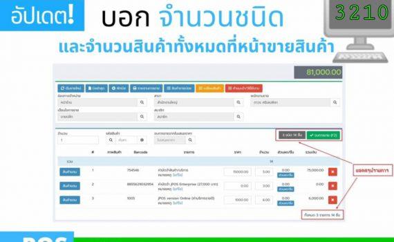 ระบบPOSที่ใช้ง่ายที่สุด โปรแกรมขายสินค้าหน้าร้าน ราคา เพียง 3,210 บาท เท่านั้น